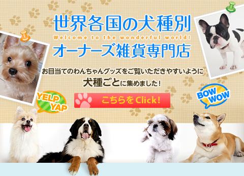 世界各国の犬種別オーナーズ雑貨専門店